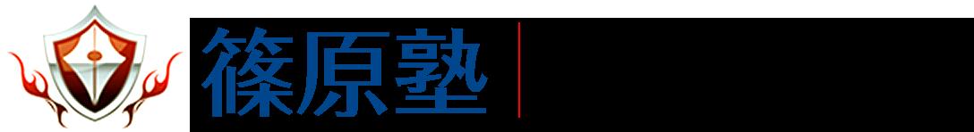 篠原塾|オンライン家庭教師サービス個別指導型予備校